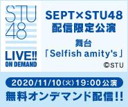 STU48 無料オンデマンド配信