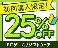 PCゲーム_初回購入者限定CP