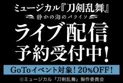 ミュージカル『刀剣乱舞』 ~静かの海のパライソ~ライブ配信