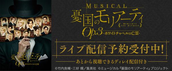 ミュージカル『憂国のモリアーティ』Op.3 -ホワイトチャペルの亡霊-ライブ配信