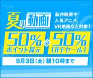 夏の動画 50%ポイント還元&50%OFFセール!第1弾