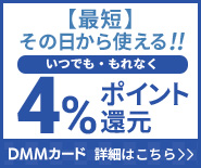 DMMカード常設用