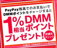 PayPay残高のチャージでDMMポイント1%還元