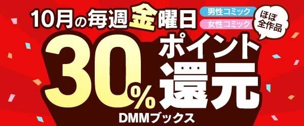【定常CP】10月度DMMブックス毎週金曜30%ポイント還元