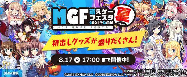 MGF萌えゲーフェスタ2021夏