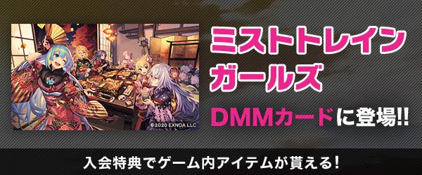 DMM GAMES クレジットカードキャンペーン ミストトレインガールズ
