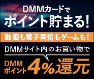 DMMカードNewバナー