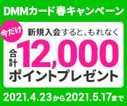 DMMカード春キャンペーン
