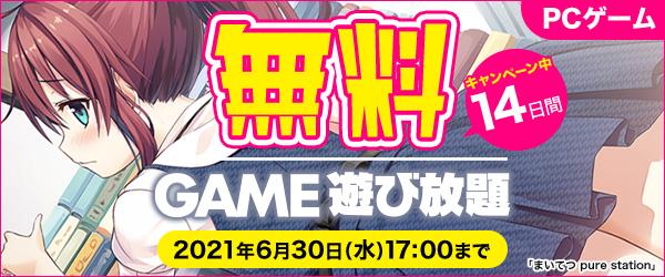 GAME 遊び放題無料期間2倍キャンペーン