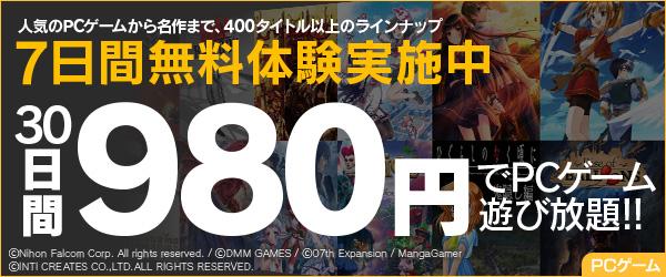 定常バナー:980円遊び放題