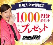 定常:DMM競輪新イメージモデル就任記念!新規入会キャンペーン